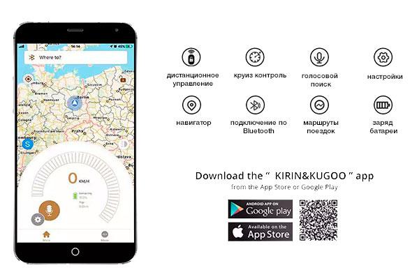 Приложение KIRIN&KUGOO APP для электросамоката Kugoo S1 Plus